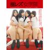 GOKUERO 極レズ female Academy