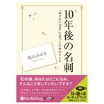 """Card after 10 years--""""wanted to be myself"""", tips for approaching"""