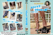 "THE CRUSH outdoor crash Series Vol.4 boots version ""THE CRUSH-Outdoor crush Vol.4"""