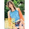 Hatsukoi limited Rin Age19 (1 Mbps) KJC-003