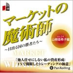 Country market magician-day winner who-Vol.24( mountain roots nitrous rare child Division )
