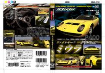名車シリーズ 別冊VOL、6 ランボルギーニ ミウラ