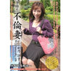 Parenting adulterous wife # 6 marriage 3 years (1 Mbps) 28 year old ayano NST-020