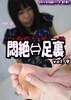 The 悶絶 ⇔ foot soles vol.9 (HD quality)