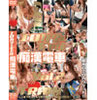 Erotic cute series girls groping train Vol.2 (3 Mbps) GON-292