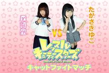 森崎愛vsたかさきゆこ キャットファイトマッチ