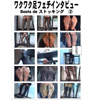 VV-019 excited about foot fetish interviews Boots de stockings 2