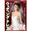 Bride-fell into the trap of wedding dress up-dirty