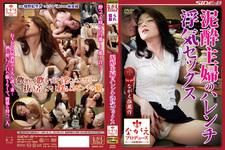 泥○主婦のハレンチ浮気セックス