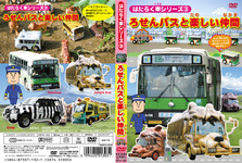 Car series 3 works ろせん bus and fun