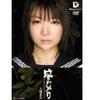 Sobbing IMD-006 tattered crybaby beautiful girl with tears Deep Throating [ohori Kana]