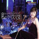 【ジャズ・アルバム】My Winter Wonderland(私のクリスマス)/Yoko Sikes(ヨーコ・サイクス) (全16曲)