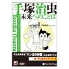 The word future Tezuka Osamu bugs