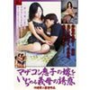Bride of the Oedipus complex son noizi Ito first that her seduction