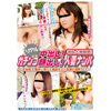 Cum inside, take it easy! Their face! BBW-thick SEX of fine celebrity wife live in Odaiba, toyosu-