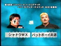 大日本プロレス 2001年12月2日横浜アリーナ決戦 シャドウWX vs BADBOY非道