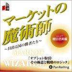 マーケットの魔術師 ~日出る国の勝者たち~ Vol.27(増田丞美編)