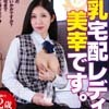 [HD] It is Ms. Miyuki of Breastfeeding Delivery Lady. 42-year-old natural breast milk of miracle
