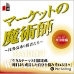 Country market magician-day winner who-Vol.26( Yoneda t. ed. )
