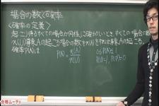 場合の数と確率-確率-定義・例題1・2