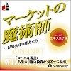 國家市場魔術師天贏家誰-Vol.28(田中 Kumi 兒童司)