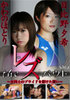 A pride of the レズバウト-woman desperate fighting-Vol.3 The Lesbian bout-Combat for girls ' pride-Vol.3