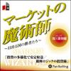 Country market magician-day winner who-vol.05( Asakawa Natsuki Division )