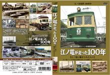 江ノ電が走った100年