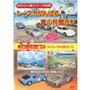 Works car according to series books sports car series (1) in the team Lamborghini race car companions