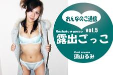 おんなのこ通信 須山るみ vol.5