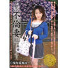 33-Year-old (1 Mbps) Miki, married three years, # 5 parenting and affair wife NST-019
