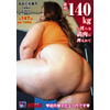 C288 Body buried in nasty full flesh of body weight 140 kiloliter Otawara Mizuki