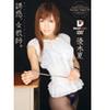 CXD-014 temptation and teacher. Senior Anna tempts men [Yuki summer]