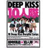 Kiss robbed the ten Corps group slut chillin Berbero dense erotic blueprint